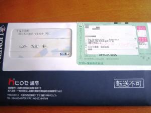 FX口座ID・パスワード