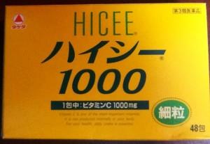ハイシ―1000