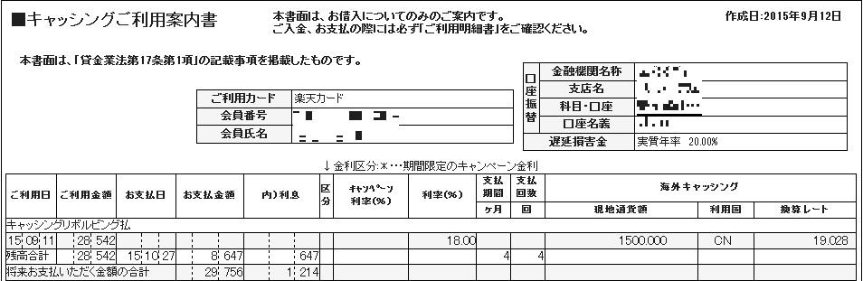 楽天カードキャッシング利用明細書