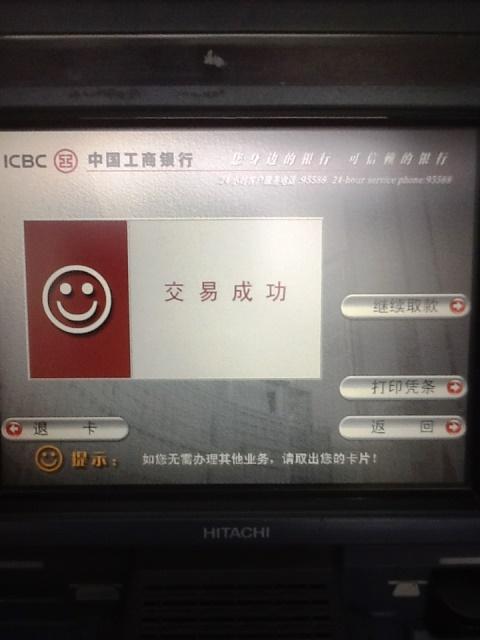 海外キャッシング取引成功画面