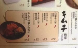 牛角キムチ