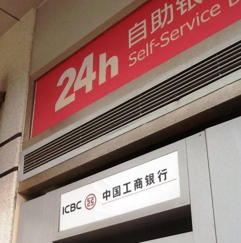 中国工商銀行で海外キャッシング