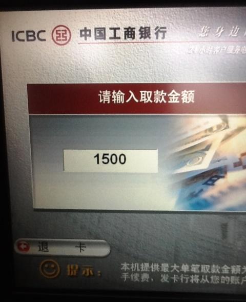 1500元を海外キャッシング