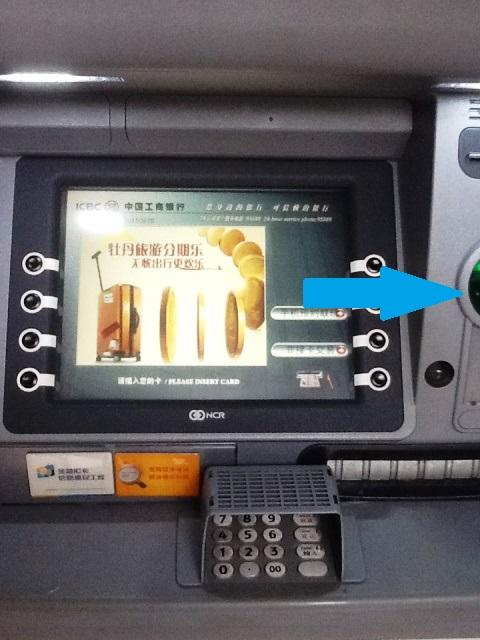 中国工商銀行ATM