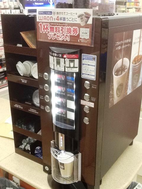 ミニストップコーヒーマシン