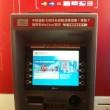 中国銀行香港ATM