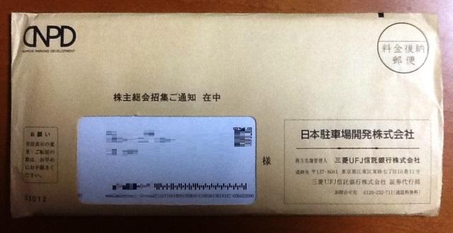 定時株主総会招集通知関連書類