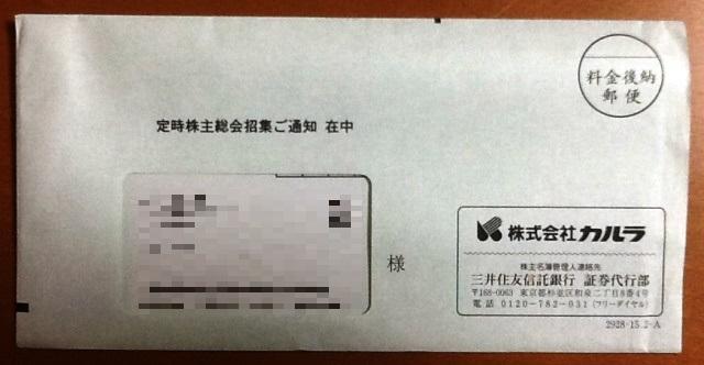 カルラ(2789)定時株主総会招集通知
