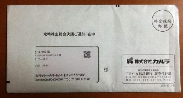 カルラ(2789)定時株主総会決議通知書