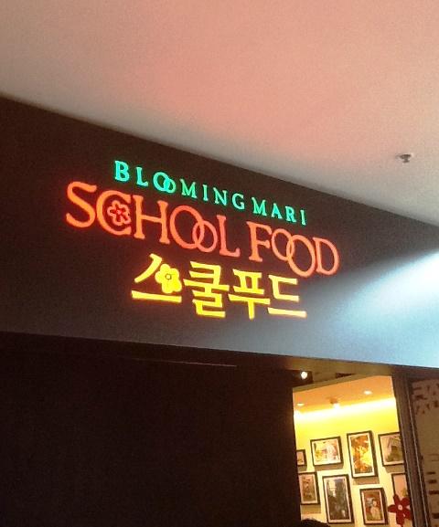 韓洋折衷料理の店舗看板
