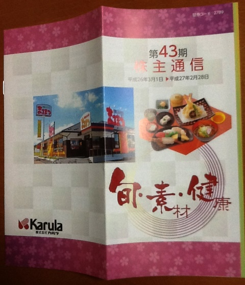 カルラ(2789)株主通信