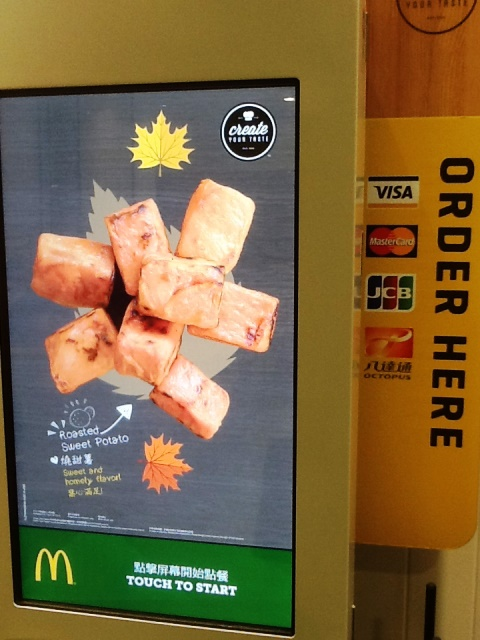 香港マック注文機対応クレジットカード