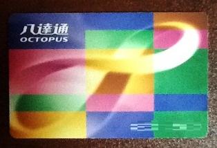 香港交通カード八達通1