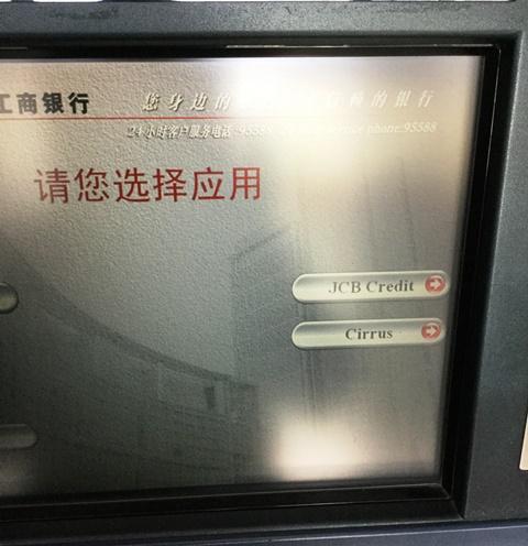 JCBカード海外キャッシング2