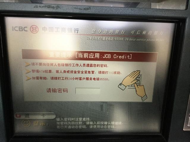 JCBカード海外キャッシング3