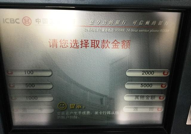 JCBカード海外キャッシング6