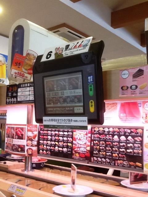 ゼンショーはま寿司注文機