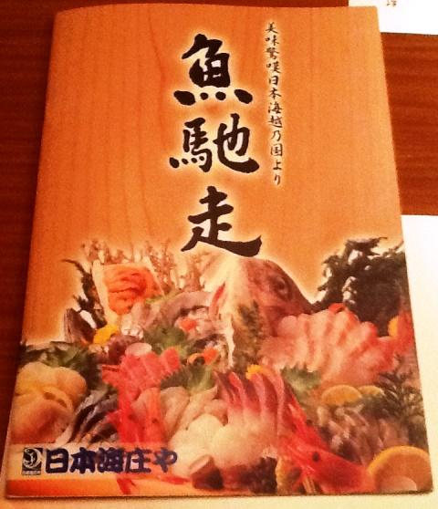 日本海庄やメニュー
