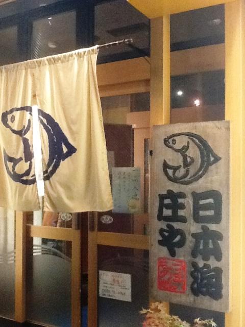 大庄(9979)の日本海庄や