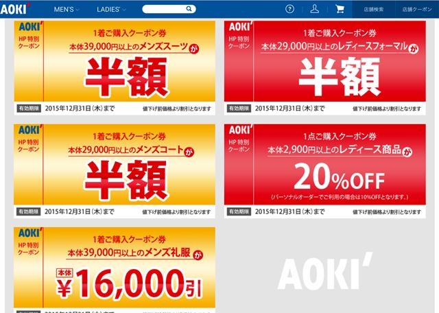 画像元 www.aoki-style.com