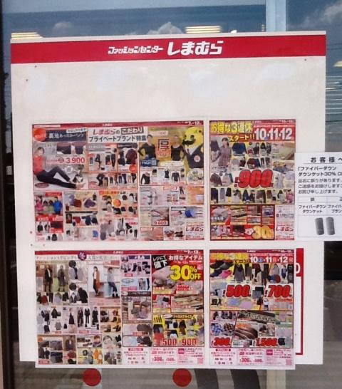 しまむら(8227)店舗広告