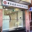中国銀行マカオ支店