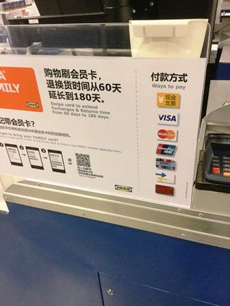 中国IKEA取扱クレジットブランド