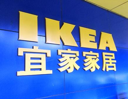 中国IKEA看板