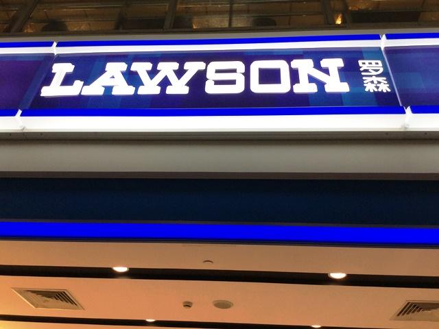 上海ローソン1