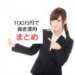 資金100万円の資産運用方法5分で丸わかり! まとめ記事