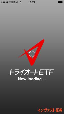 トライオートETFiPhoneアプリ起動画面in China