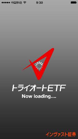 トライオートETFiPhoneアプリ起動画面in China3