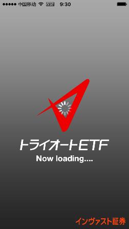 トライオートETFiPhoneアプリ起動画面in China5