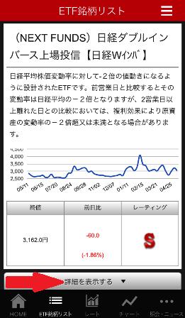 トライオートETFiPhoneアプリ銘柄リスト画面(矢印付)