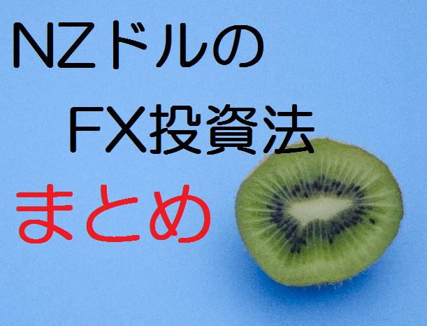 NZドルのFX投資法まとめ