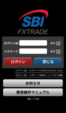 SBIFXトレードアプリログイン画面