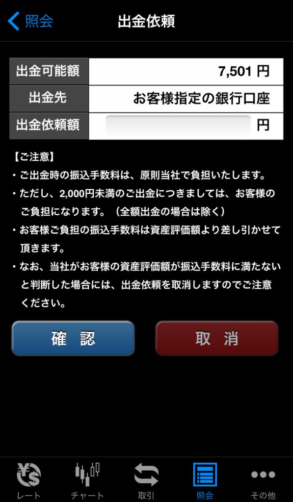 SBIFXトレードアプリ出金依頼画面