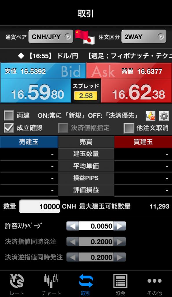 SBIFXトレードアプリ注文画面1