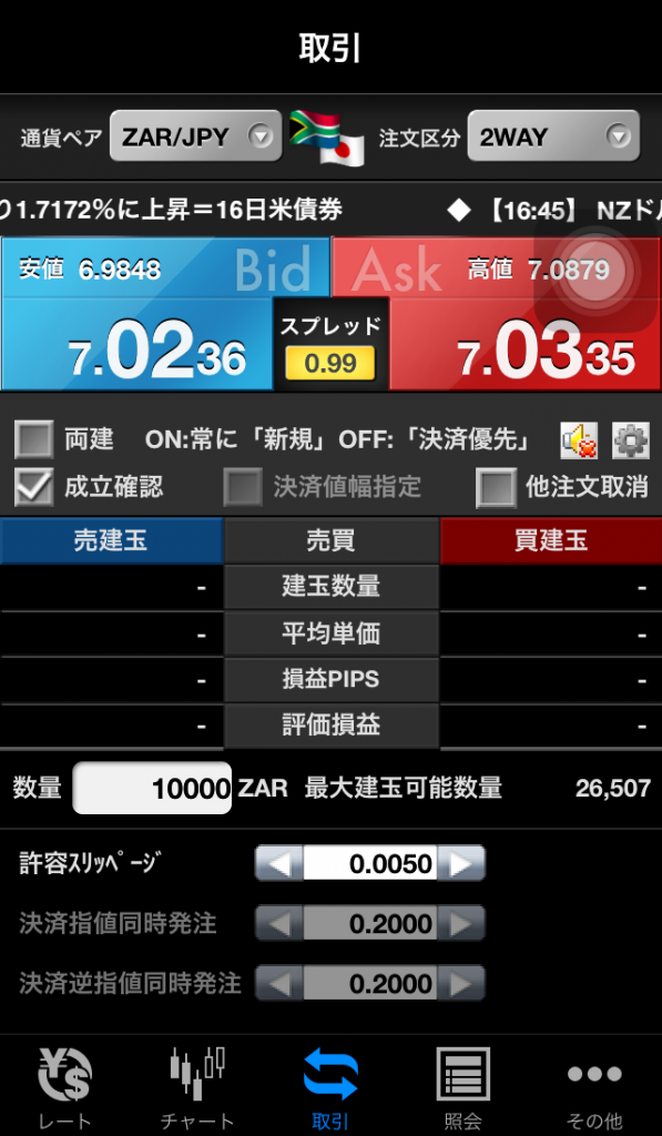 SBIFXトレードアプリ注文画面2