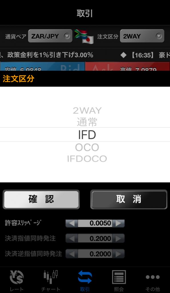 SBIFXトレードアプリ注文画面3