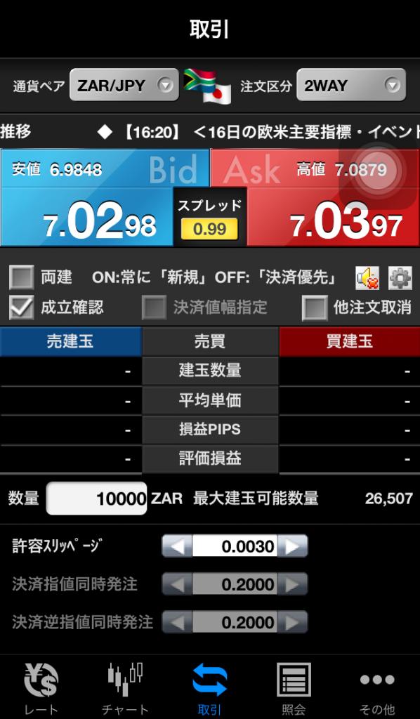 SBIFXトレードアプリ注文画面4