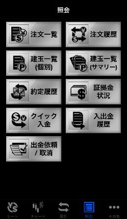 SBIFXトレードアプリ照会画面