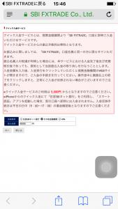 SBIFXトレードアプリ-クイック入金画面3