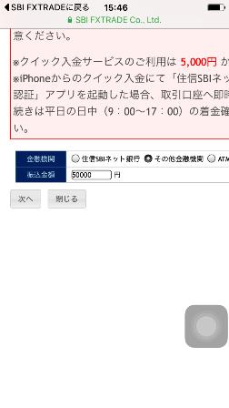 SBIFXトレードアプリ-クイック入金画面4