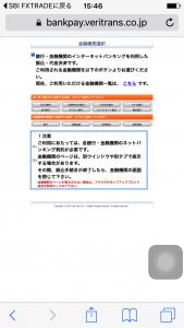 SBIFXトレードアプリ-クイック入金画面5
