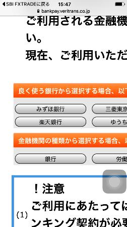 SBIFXトレードアプリ-クイック入金画面6