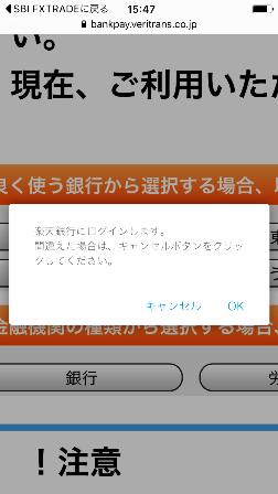 SBIFXトレードアプリ-クイック入金画面7