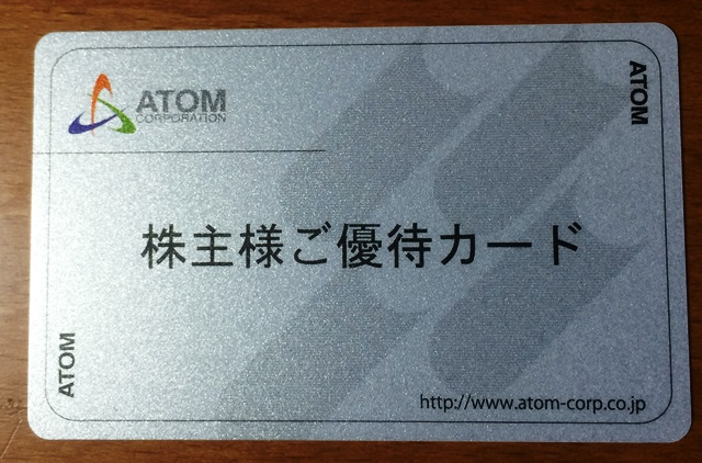 アトム株主優待カード