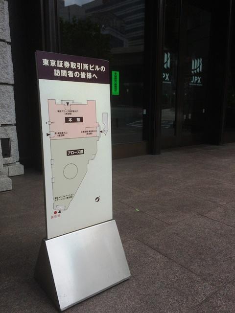 東京証券取引所前標識