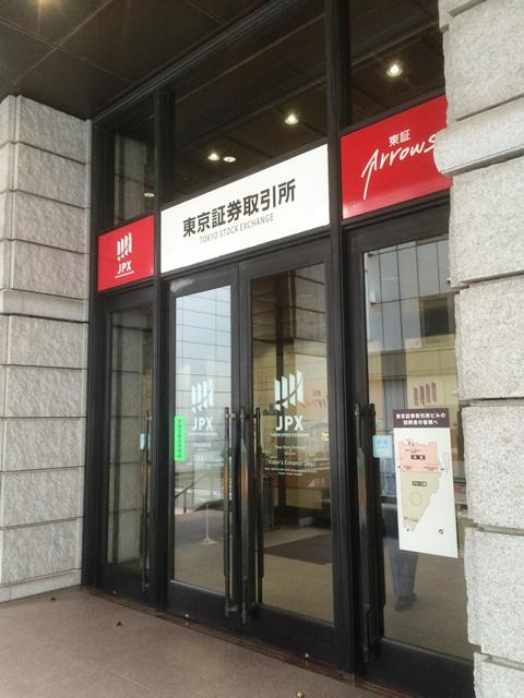 東京証券取引所見学者入口